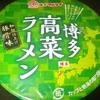 [19/01/03]マルタイ 博多 高菜ラーメン(タテ型) 92円(DSモリ)