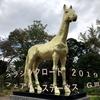 【フェアリーステークス2019】大混戦 大荒れ注意報発令中!!