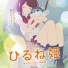 映画『ひるね姫』感想 2つの世界が描き出したこととは何か?
