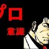 【将棋】叡王戦の不戦敗からプロの仕事について考えた