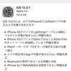 iOS 12.0.1が出てた。すぐにアップデートできるけど、自動アップデート オンなら自動で入るらしい