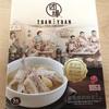 【シンガポール】家でTuan Yuanバクテーの味を再現!【名店の味】
