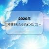 【やりすぎ都市伝説】2020年の幸運をもたらす3つのパワー!