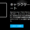 Unreal Engine 4 UE4学習 21日目 Kickstart キャラクター
