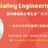 五反田バレー主催「エンジニア ミートアップ」に弊社開発責任者の岡本が登壇します!!