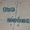 ただの月まとめ「2019年10月」編