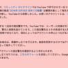 Youtubeからコミュニティガイドライン違反を宣告された話