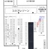 【2021/08・09月】即売会おしらせ 第三報