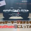 【コミュニティ】dAppsゲーマーズギルド『CrazyChain』とは?