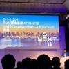 Google Cloud Next '18 in Tokyo 参加ノート