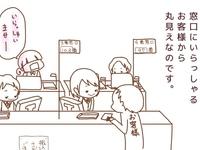 食べ続けないとフラフラになる食べづわり。お客様から丸見えの窓口業務でどうしのぐ? by すずか