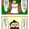 【雑記①】病気と生きる人生