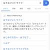 Googleフォト難民に捧げる「はてなフォトライフ」のすすめ。