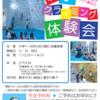 【親子体験会】夏休みが終わっても開催します!