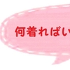 今日の一言17「富山の四季。そして悩み」