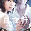 堀北真希 × 高良健吾 インタビュー(2011)・『白夜行』(1)