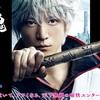 実写版「銀魂」で源外役のムロツヨシと妙演じる長澤まさみのビジュアルが公開!
