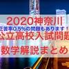 【数学解説】2020神奈川県公立高校入試問題~まとめ~