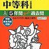 学習院女子&光塩女子学院中等科の学校説明会が明日11/18(土)に開催されるそうです!