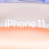 ナンバリングに戻った iPhone11