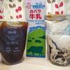🍀カフェ マーノ cafe ma-no 兵庫丹波市  おとりよせ  コーヒージュレ  おうちで楽しむ「食」