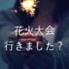 【2017】長良川第72回全国花火へ行ってきた