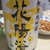 日本酒会をしています。
