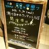 瀬川あやか 『ワンマンLIVE ~開演後は出来るだけ多くお楽しみください~』 @青山月見ル君想フ 2016/11/30