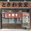 浅草・合羽橋「ときわ食堂」の単品組み合わせ定食がよい