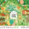 「ヨコハマハンドメイドマルシェ 2018」のお知らせ