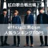 【Official髭男dism(ヒゲダン)】メジャーデビュー2年で紅白初出場!|人気ランキング曲TOP5を紹介