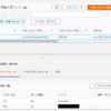 AWS入門:Amazon EC2(2日目)