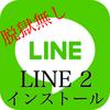 LINE2の使用方法について