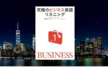 ビジネス英語の勉強におすすめ!企業ドラマみたいなリスニング本【ブックレビュー】