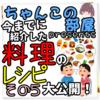 簡単レシピ紹介!その5