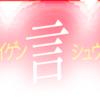 【名言集】アニメ化した物語シリーズの名言を各物語ごとに紹介!!