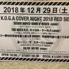 今年のライブ納め ベンジー野村のライブに行ってきました。