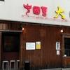 京都市中京区の四川料理店 大鵬でてりどん買ったよ