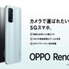 OPPO Reno 5A発売!格安SIM割引キャンペーン比較【2021年6月】
