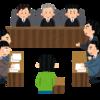 初めての裁判傍聴 意外に簡単だった件。 裁判傍聴をする方法