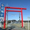 「芳賀神社(天満宮)」 梅が見ごろ!