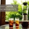 ハリオの水出しコーヒー「雫」の特徴や口コミ、評価