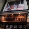 京都で話題の豆柴カフェに行ってきた。
