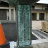 万葉歌碑を訪ねて(その396)―三重県津市 三重県護国神社―防人の歌(4)