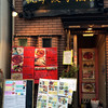 いつも以上に餃子だらけの1週間〜その2:板橋「桃李餃子酒楼」の新作餃子に陶酔の一夜