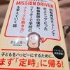 【定時】さる先生のMISSION DRIVEN【感想】