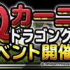 DQMSL「DQカーニバル」ドラゴンクエストXIイベントで入手した「ふくびき券スーパー」8枚を引いた結果をご報告します