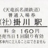掛川駅(天竜浜名湖鉄道) 普通入場券