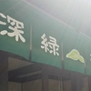 夏休み、深緑茶房(三重・飯南)で濃厚、最高な抹茶かき氷をいただく。