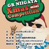 クリスマスミニコンペ開催!!